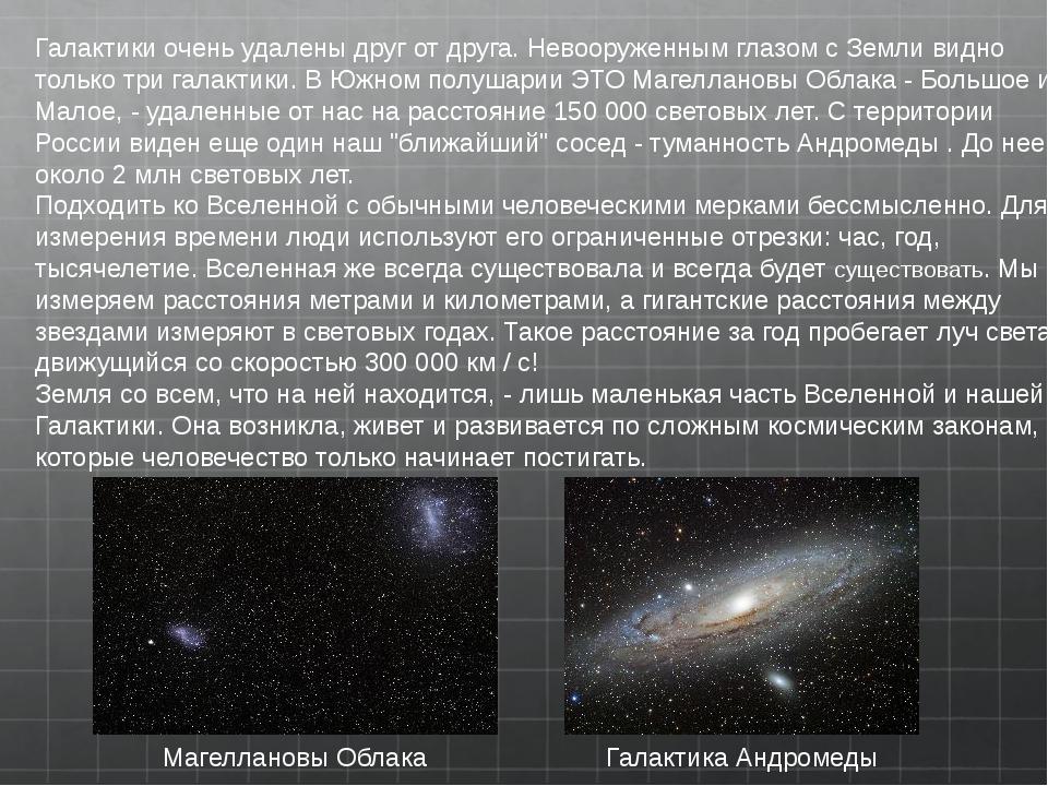 Галактики очень удалены друг от друга.Невооруженным глазом с Земли видно тол...