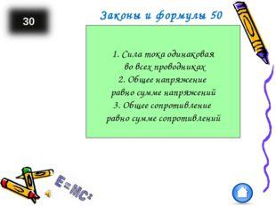 Законы последовательного соединения проводников 1. Сила тока одинаковая во вс