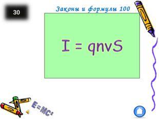 Формула силы тока, выраженная через заряд и скорость Законы и формулы 100