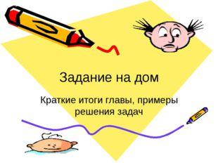 Задание на дом Краткие итоги главы, примеры решения задач