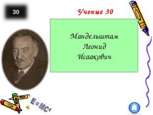 Советский физик, академик внес большой вклад в развитие радиофизики Мандельшт