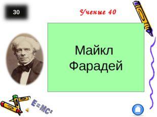Английский учёный, который впервые ввел представление об электрических и магн