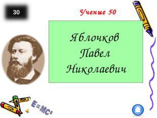 Русский инженер изобретатель первой лампы накаливания Яблочков Павел Николаев