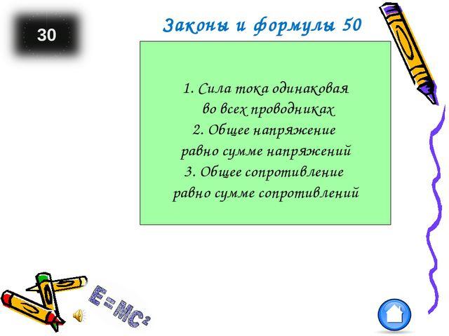 Законы последовательного соединения проводников 1. Сила тока одинаковая во вс...
