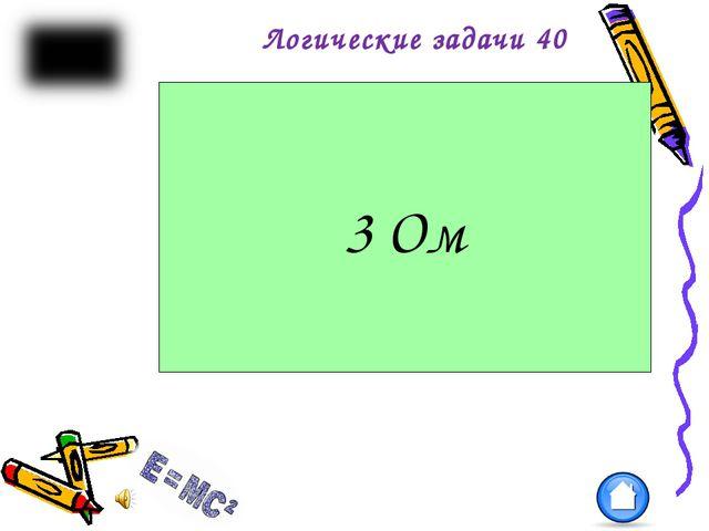 Рассчитайте сопротивление участка цепи 3 Ом Логические задачи 40