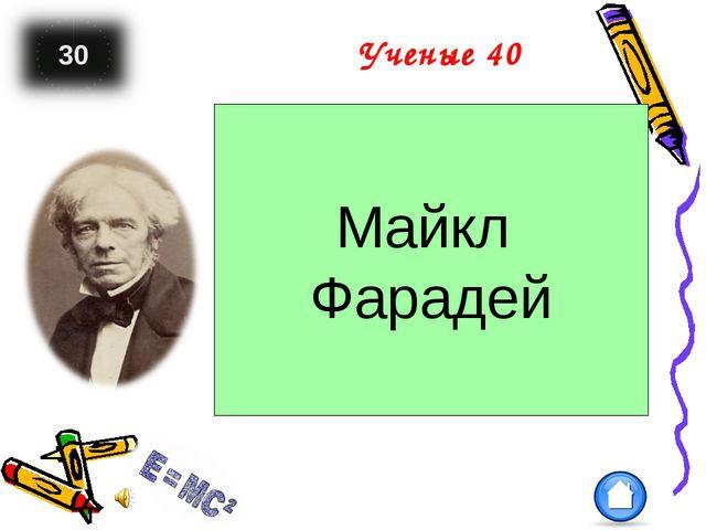 Английский учёный, который впервые ввел представление об электрических и магн...