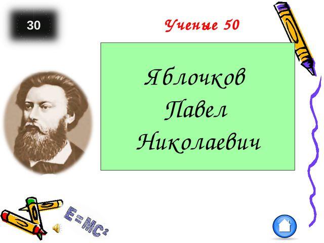 Русский инженер изобретатель первой лампы накаливания Яблочков Павел Николаев...