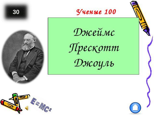 Английский физик, открывший закон теплового действия тока Джеймс Прескотт Джо...