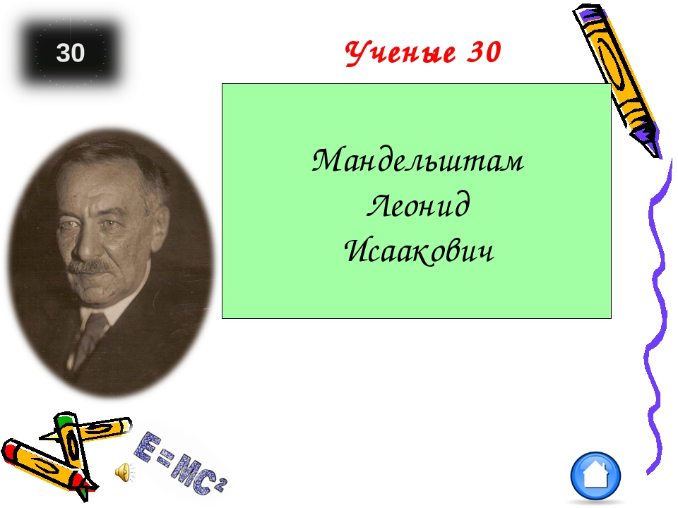 Советский физик, академик внес большой вклад в развитие радиофизики Мандельшт...