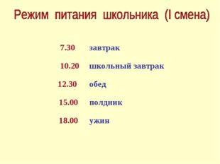 7.30завтрак 10.20школьный завтрак 12.30обед 15.00полдник 18.00ужин