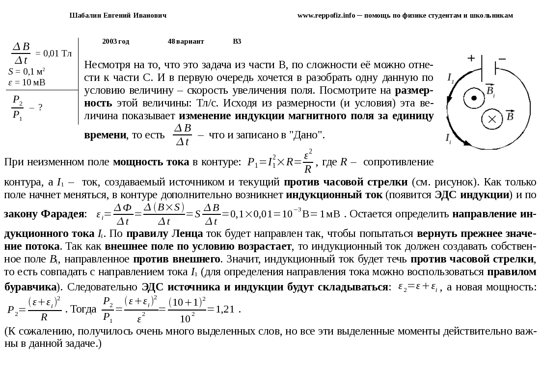 C:\Users\user\Documents\задачи по физике\2003_48_B3_resh.png