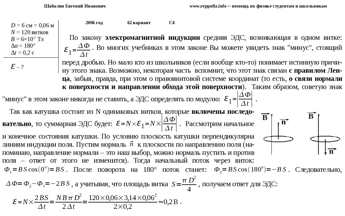 C:\Users\user\Documents\задачи по физике\2006_62_C4_resh.png