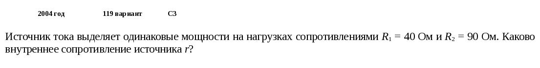 C:\Users\user\Documents\задачи по физике\2004_119_C3_usl.png