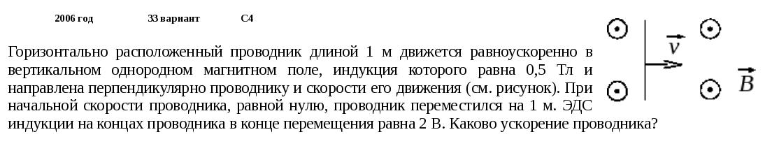 C:\Users\user\Documents\задачи по физике\2006_33_C4_usl.png