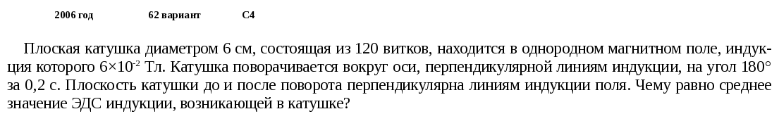 C:\Users\user\Documents\задачи по физике\2006_62_C4_usl.png