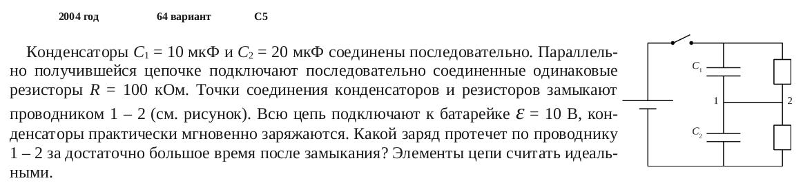 C:\Users\user\Documents\задачи по физике\2004_64_C5_usl.png