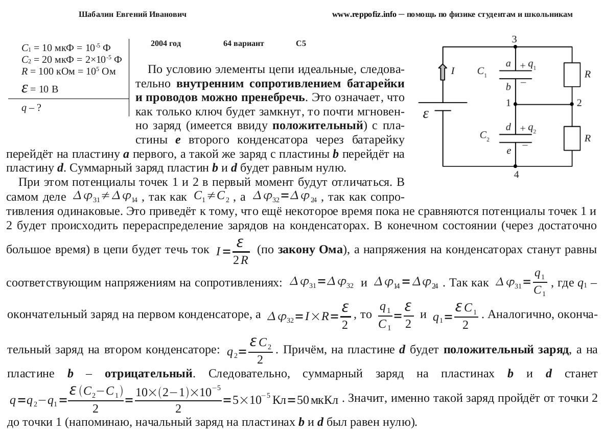 C:\Users\user\Documents\задачи по физике\2004_64_C5_resh.png