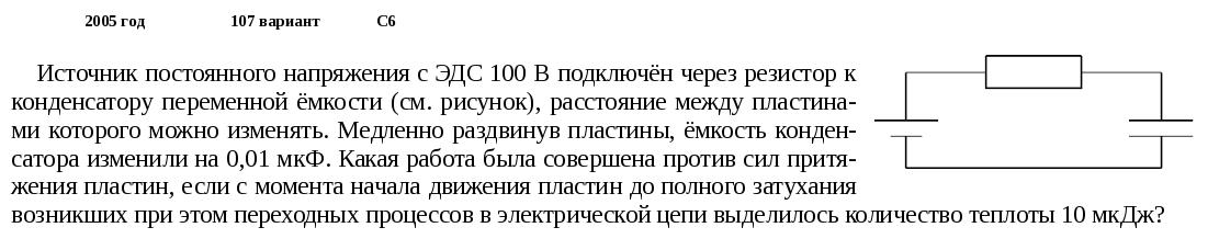 C:\Users\user\Documents\задачи по физике\2005_107_C6_usl.png