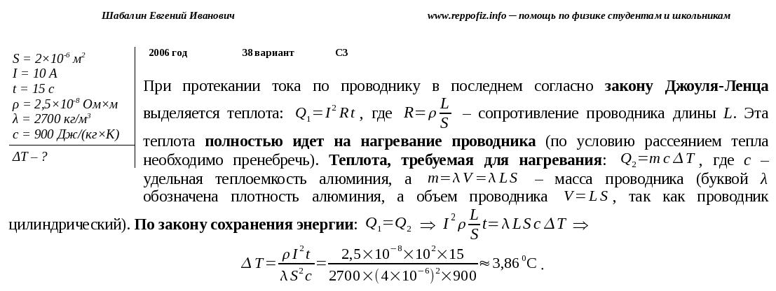C:\Users\user\Documents\задачи по физике\2006_38_C3_resh.png