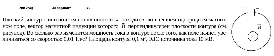 C:\Users\user\Documents\задачи по физике\2003_48_B3_usl.png