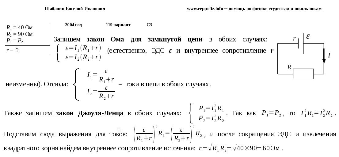 C:\Users\user\Documents\задачи по физике\2004_119_C3_resh.png