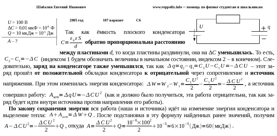 C:\Users\user\Documents\задачи по физике\2005_107_C6_resh.png