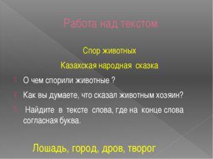 Работа над текстом Спор животных Казахская народная сказка О чем спорили живо