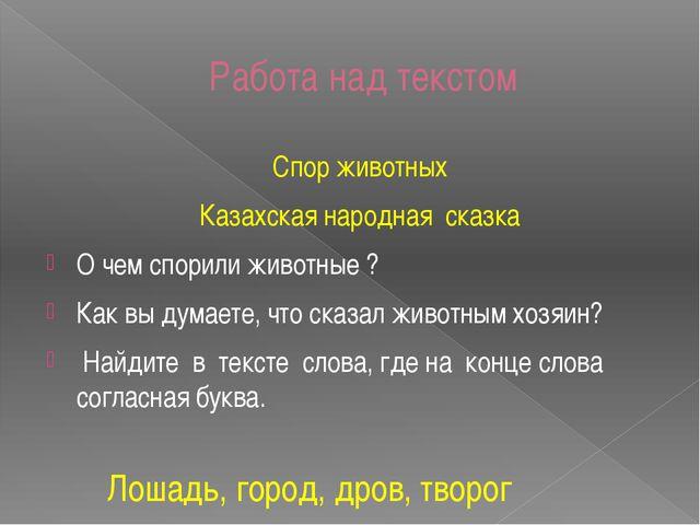 Работа над текстом Спор животных Казахская народная сказка О чем спорили живо...