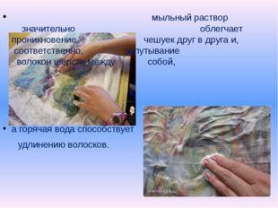 мыльный раствор  значительно  облегчает проникновение  чешуек д
