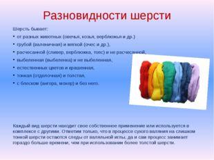 Разновидности шерсти Шерсть бывает: от разных животных (овечья, козья, верблю
