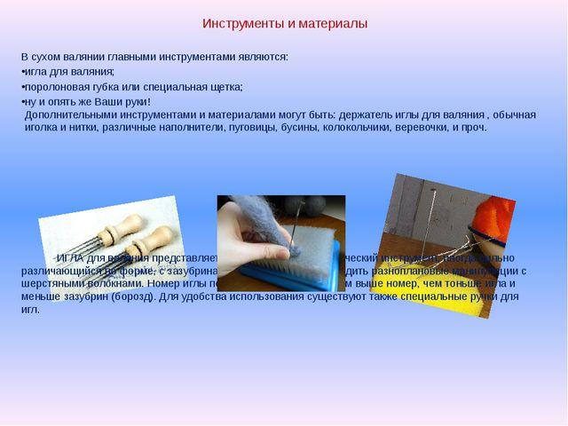 Инструменты и материалы В сухом валянии главными инструментами являются: игла...