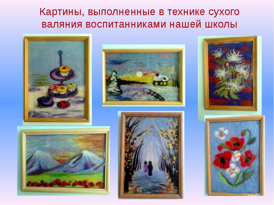 Картины, выполненные в технике сухого валяния воспитанниками нашей школы