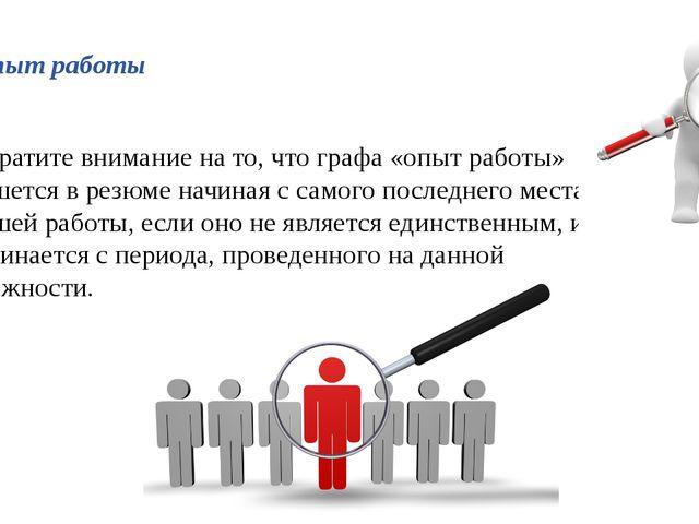 5. Опыт работы Обратите внимание на то, что графа «опыт работы» пишется в рез...