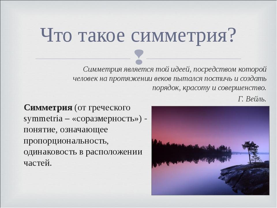 Что такое симметрия? Симметрия является той идеей, посредством которой челове...