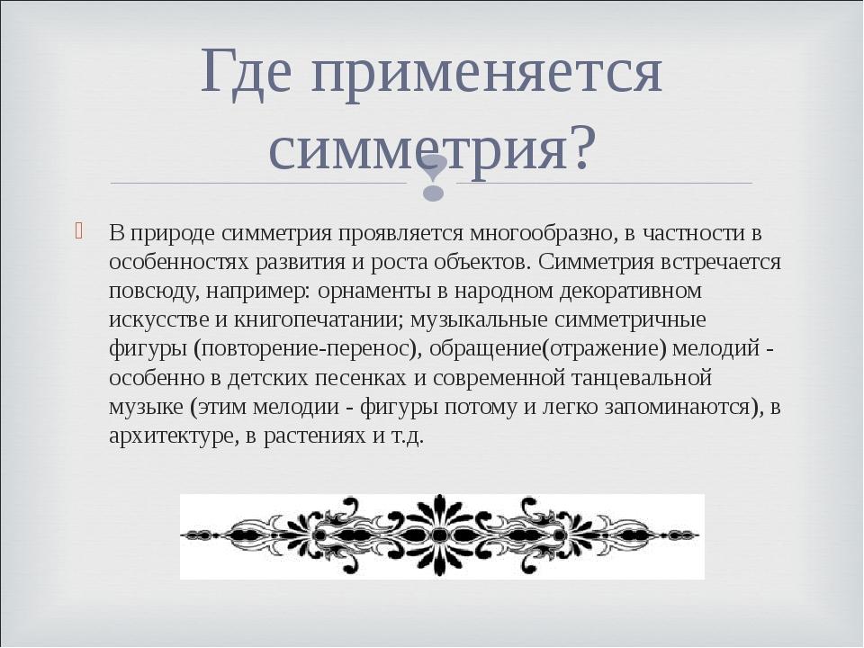 В природе симметрия проявляется многообразно, в частности в особенностях разв...