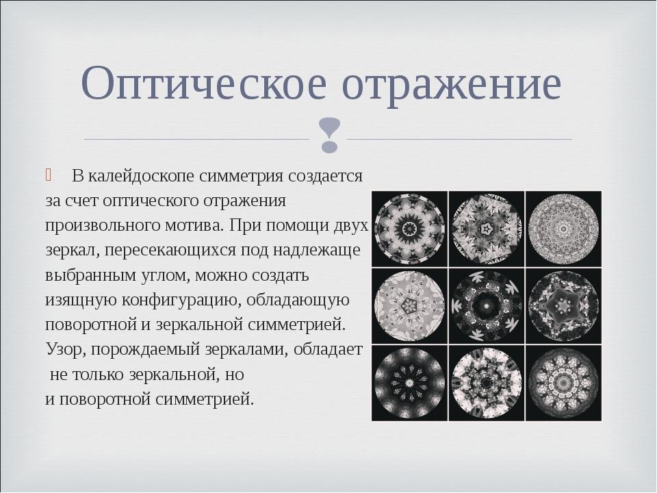 В калейдоскопе симметрия создается за счет оптического отражения произвольног...