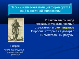 Пессимистическая позиция формируется ещё в античной философии Пиррон Около 36