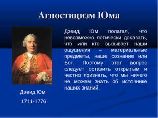 Агностицизм Юма Дэвид Юм 1711-1776 Дэвид Юм полагал, что невозможно логически