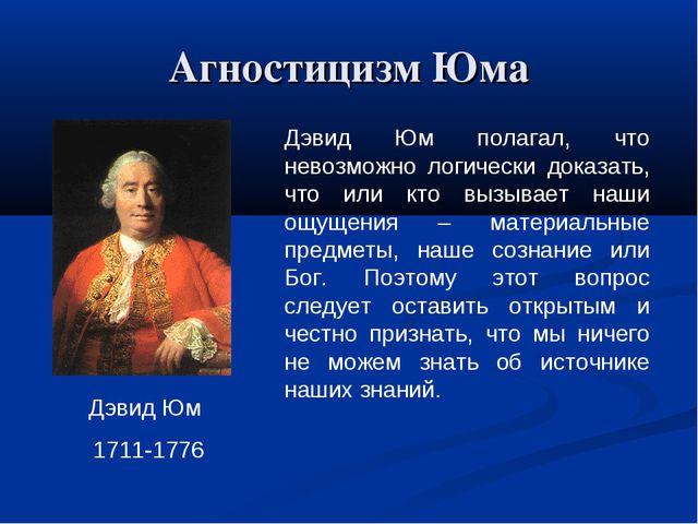 Агностицизм Юма Дэвид Юм 1711-1776 Дэвид Юм полагал, что невозможно логически...