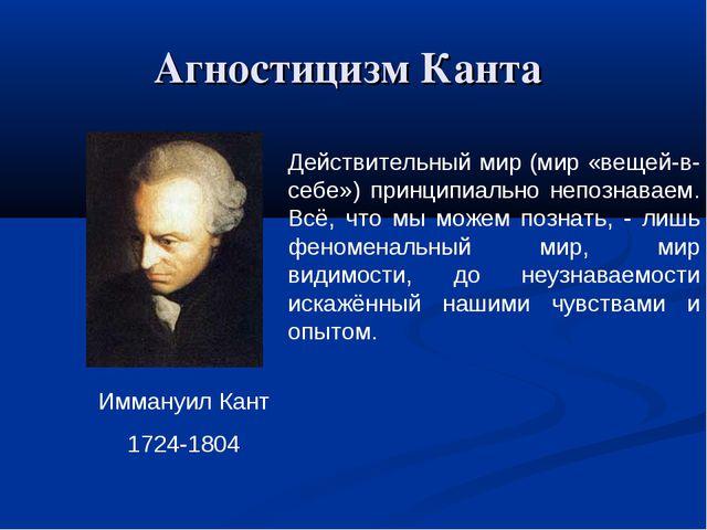 Агностицизм Канта Иммануил Кант 1724-1804 Действительный мир (мир «вещей-в-се...