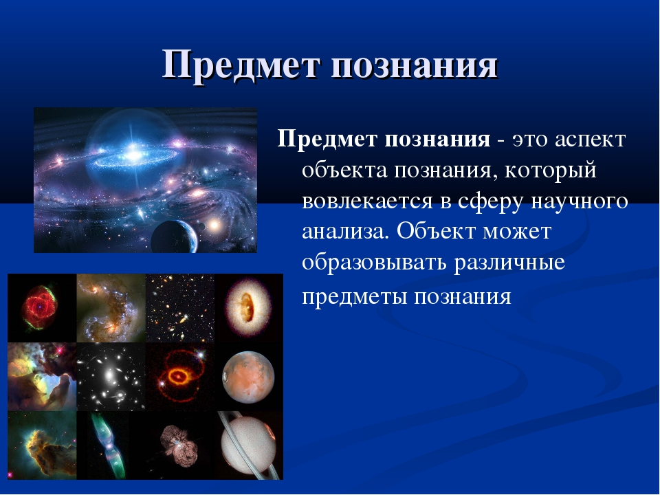 Предмет познания Предмет познания - это аспект объекта познания, который вовл...