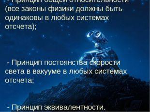 - Принцип общей относительности (все законы физики должны быть одинаковы в л