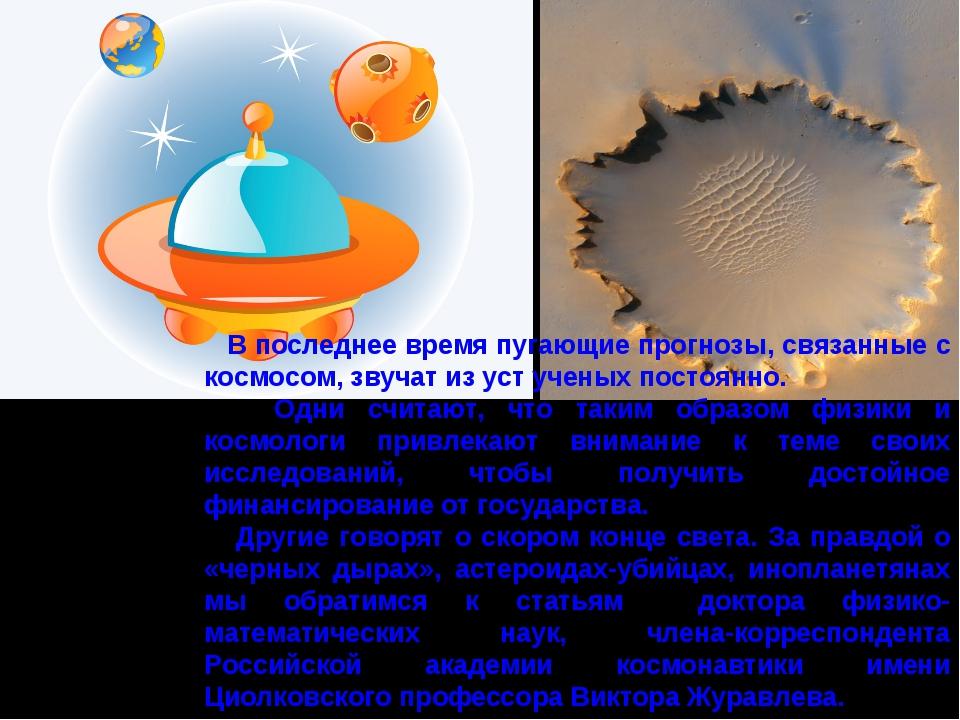 Мероприятия связанные с космосом