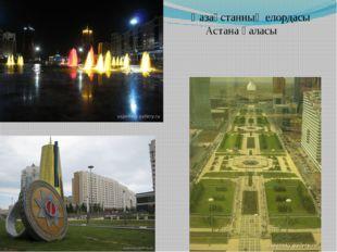 Қазақстанның елордасы Астана қаласы