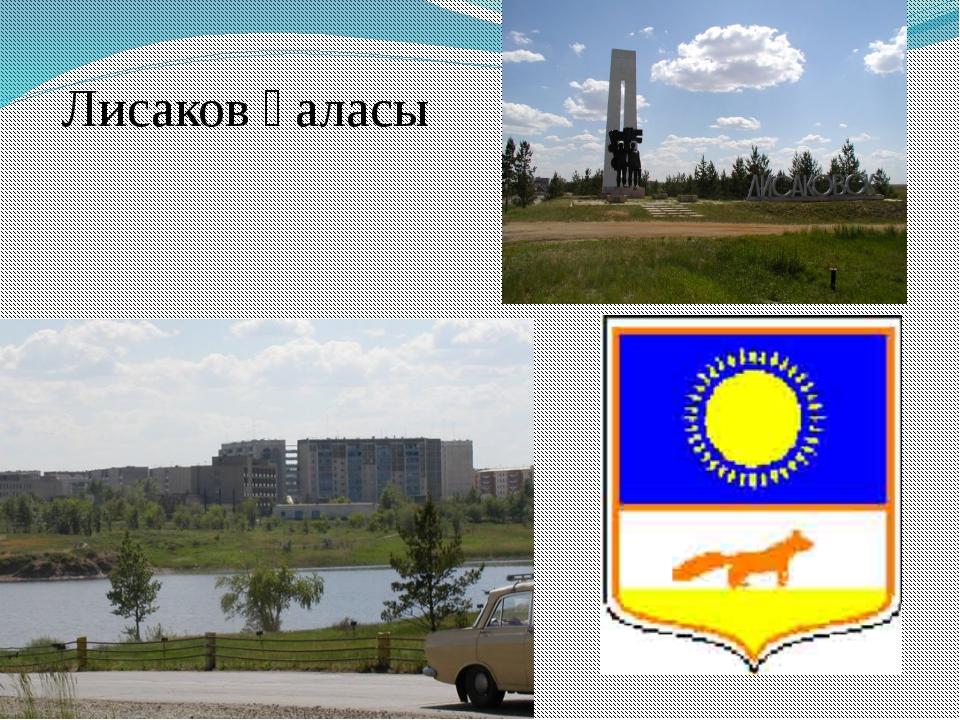 Лисаков қаласы