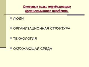 Основные силы, определяющие организационное поведение: ЛЮДИ ОРГАНИЗАЦИОННАЯ С