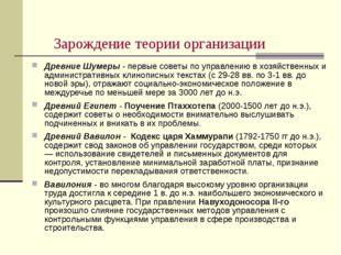 Зарождение теории организации Древние Шумеры - первые советы по управлению в