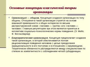 Основные концепции классической теории организации Организация — община. Конц
