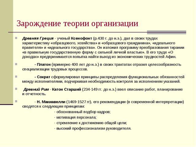 Зарождение теории организации Древняя Греция - ученый Ксенофонт (р.430 г. до...