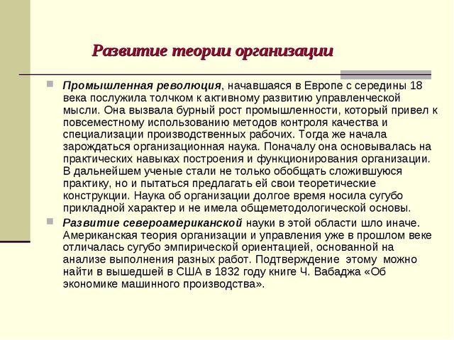 Развитие теории организации Промышленная революция, начавшаяся в Европе с сер...